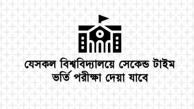 Second Time Admission Exam Allowed Universities in Bangladesh