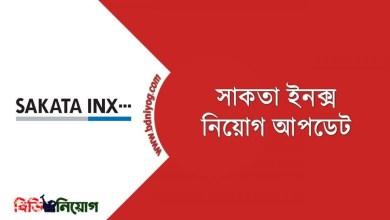 Sakata Inx Bangladesh Pvt. Ltd