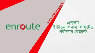 Enroute International Limited Exam Result