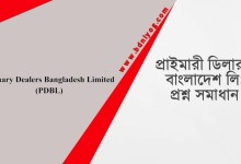 Primary Dealers Bangladesh Limited Question Solution