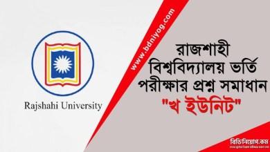 Rajshahi University B Unit Question Solution