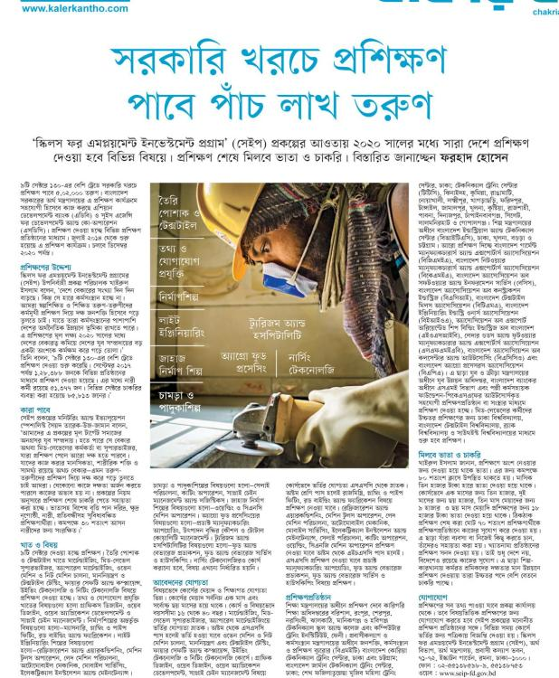 Five lakh young people will be trained at government cost-all news bd