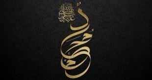 prophet muhammad calligraphy