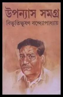 Bibhutibhushan Bandopadhyay – The Progressive Bengali Author Who Left A Mark
