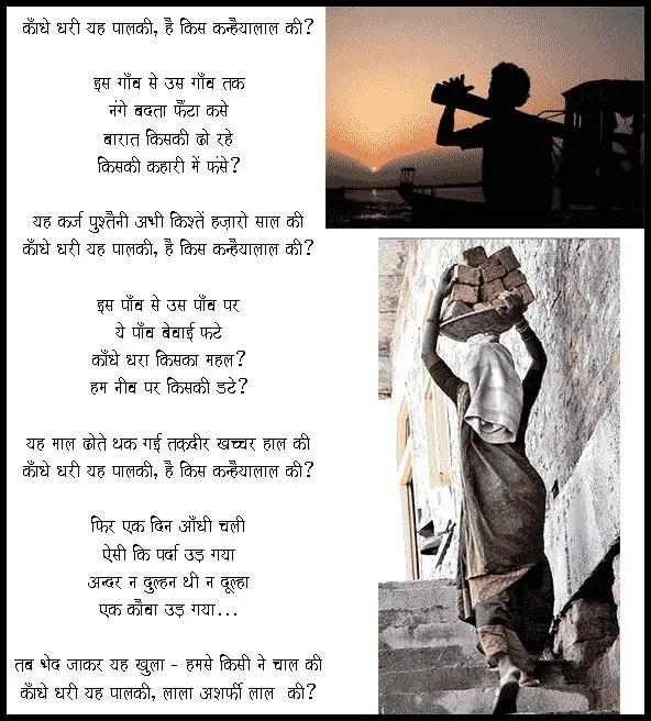 Kaandhe-dhari-yeh-paalki-Kunwar-Narayan-Be-An-Inspirer