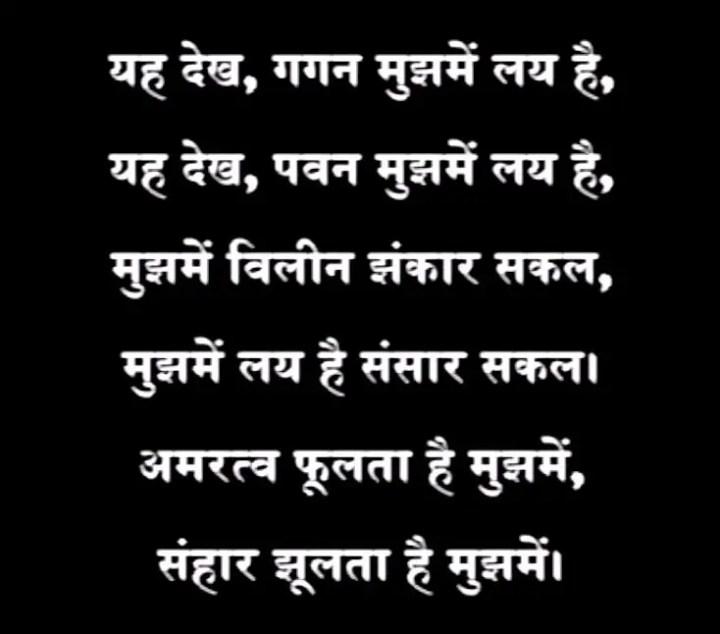 Poetry-of-Ramdhari-Singh-Dinkar-Be-An-Inspirer