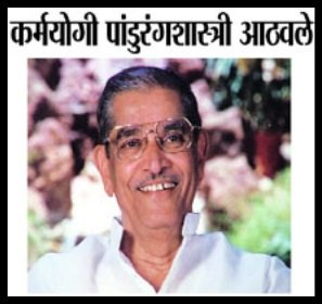 Vision of the Great Indian Activist Philosopher - Pandurang Shastri Athavale