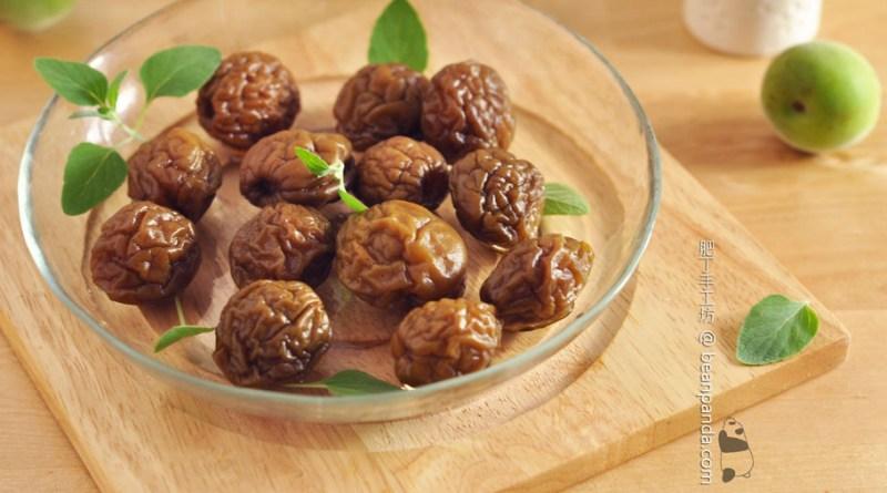 酸梅乾 冰梅醬 傳統鹼性食物 吃酸梅乾變超人?Homemade Pickled Plums Recipe