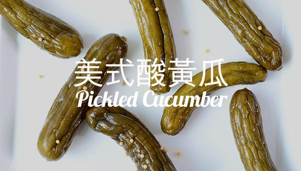 美式酸黃瓜 簡單又安心 開胃小菜 Homemade Pickled Cucumbers Recipe