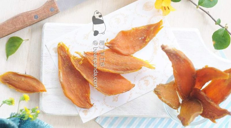 地瓜乾/番薯乾【天然零食】Dried Sweet Potato