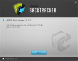 backtracker