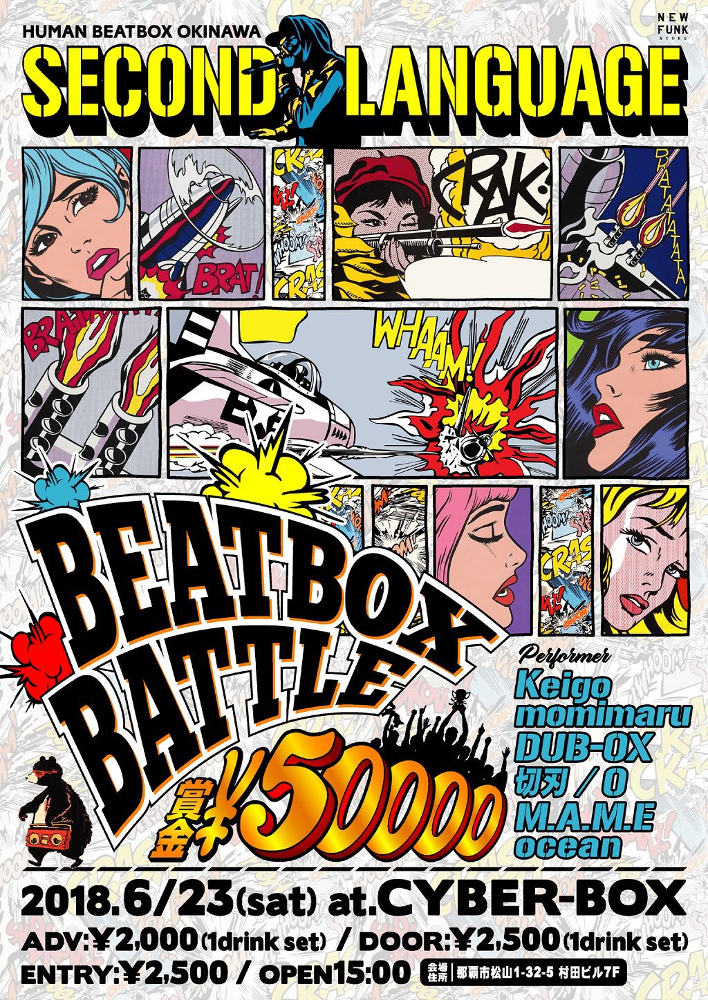 Second Language Beatbox Battleの写真