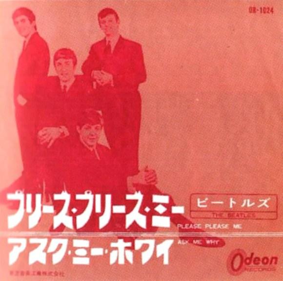 Please Please Me single artwork - Japan