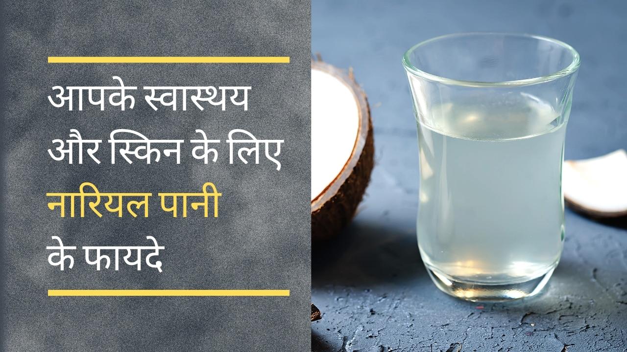 नारियल पानी के फायदे आपकी सेहत और सौंदर्य के लिए
