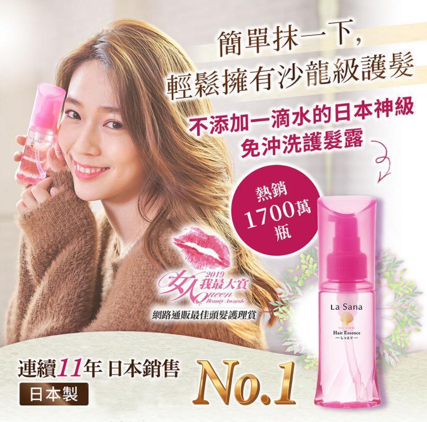 日本銷量第一La Sana 海藻精華護髮露 – beautilike