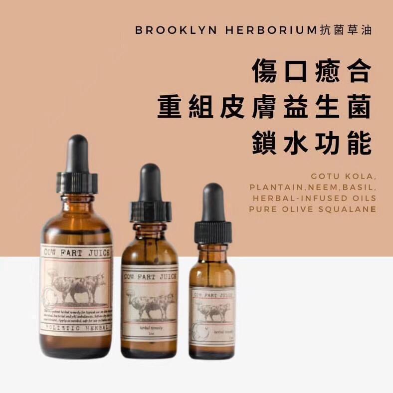 美國 Brooklyn Cow Fart Juice 全天然抗菌草油(牛屁油) – beautilike