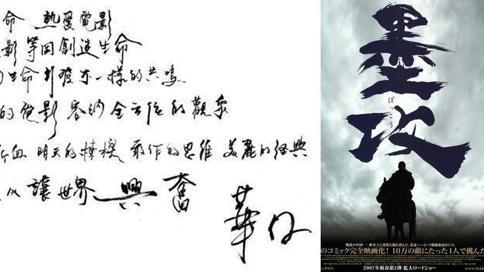 范冰冰手寫字太美意外引討論!演藝圈筆跡大公開。字如其人的還有哪些?