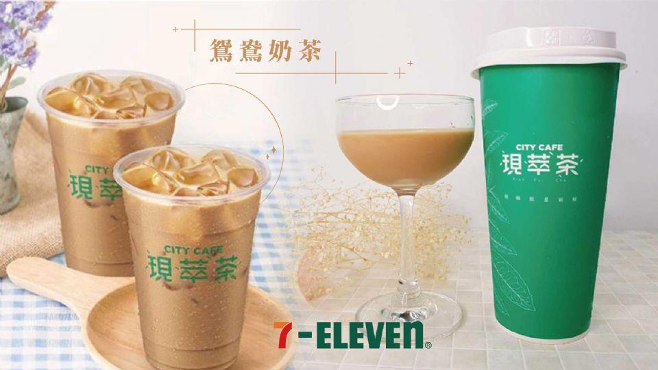 7-11現萃茶「鴛鴦奶茶」買一送一!只限今天,折價券就在文內~ - BEAUTY美人圈