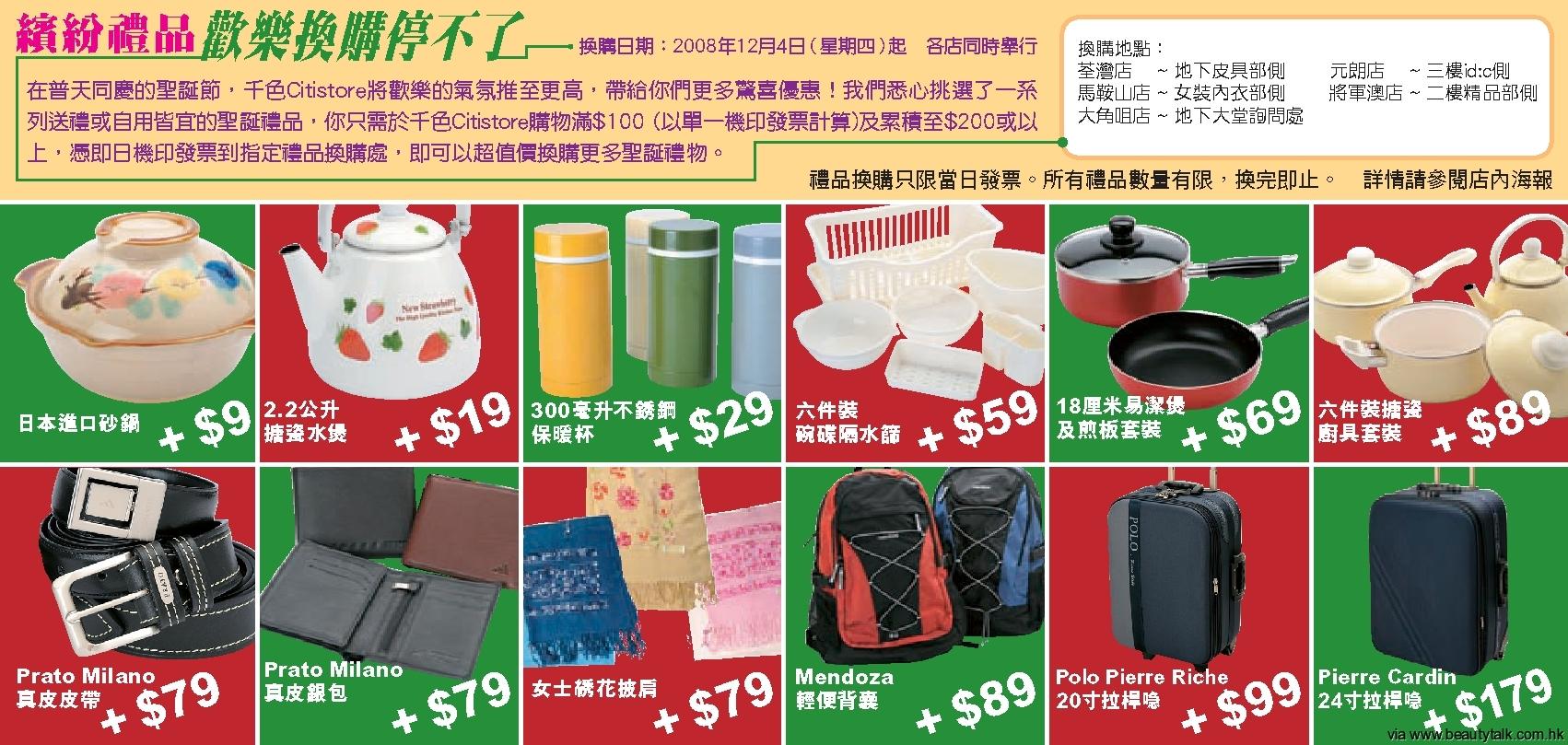 千色 Citistore Amusing Christmas Sale - beautytalk