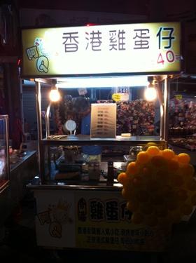 香港雞蛋仔