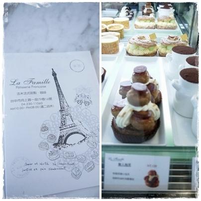 法米法式甜點