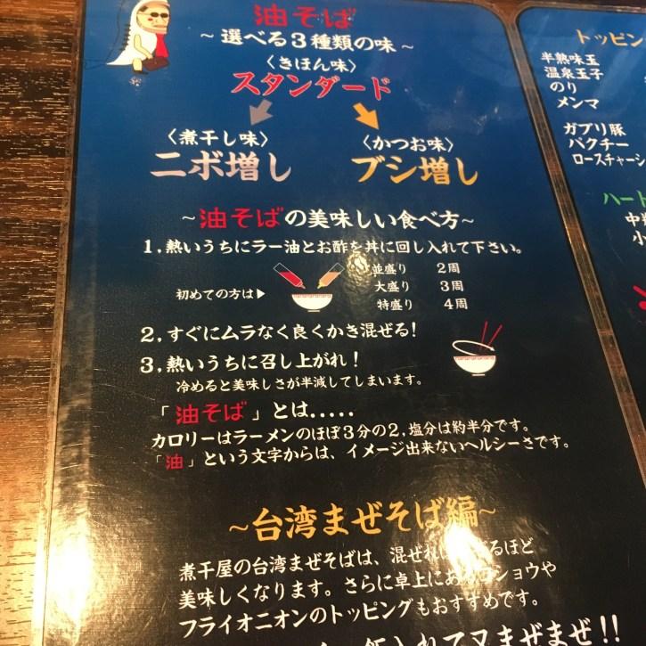 東京煮干屋本舗 メニュー