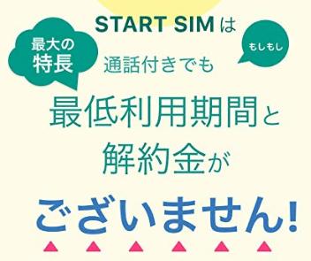 b-mobile スタートパッケージ BM-ST-P