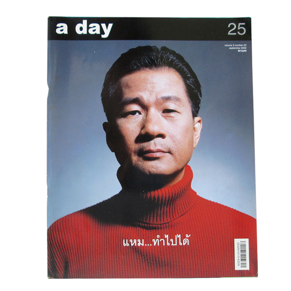 a day ฉบับที่ 25