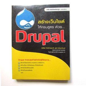 สร้างเว็บไซต์ให้ครบสูตร ด้วย Drupal