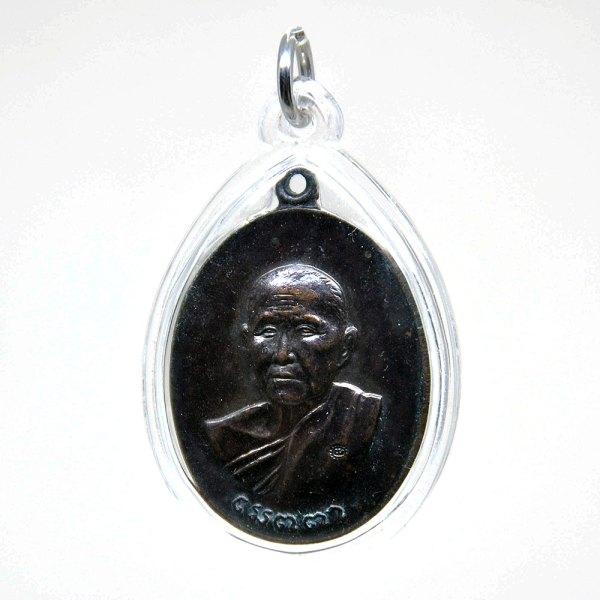เหรียญหลวงปู่สิม ปี 2517 พุทฺธาจาโร (พระญาณสิทธาจารย์) วัดถ้ำผาปล่อง