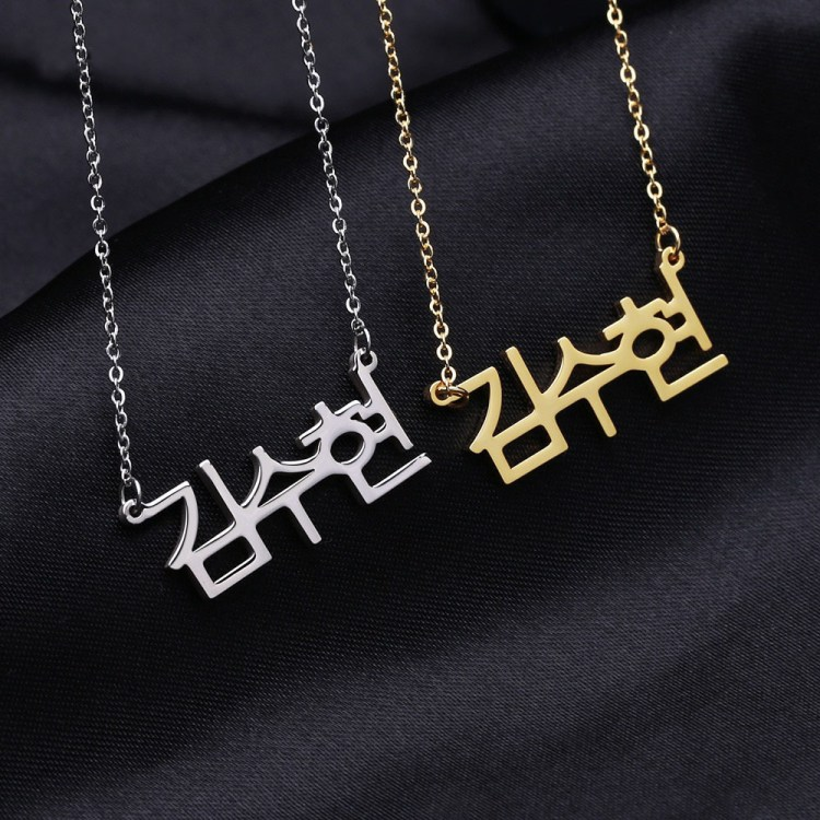Personalized collares mujer custom korean name chokers necklaces women stainless steel Korean letter font name pendant chain Gift to Korean TV series lover Kpop BTS army fans