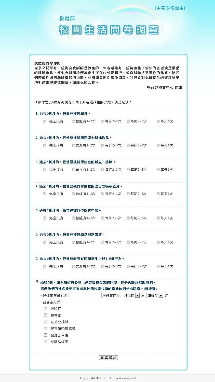 高雄市湖內區大湖國小校園生活問卷調查表2015-12-31 - BeClass 線上報名系統 Online Registration Form