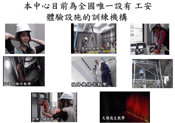 多科合報系統:(營造/一般)丙種勞工安全衛生業務主管初訓、有機、特定化學物質、缺氧及其他急救、鉛 ...