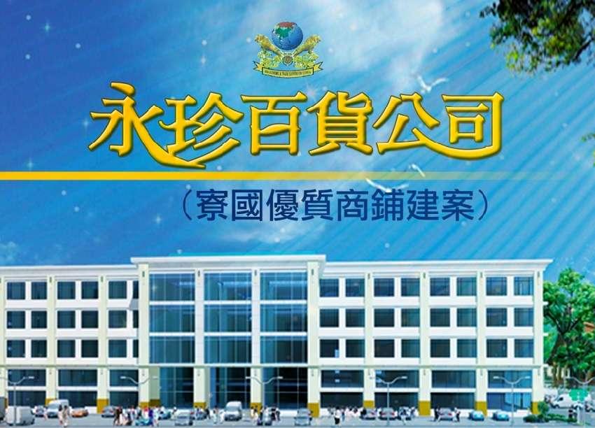 寮國房地產投資說明會 - BeClass 線上報名系統 Online Registration Form