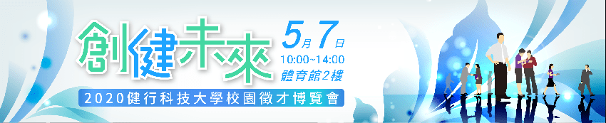 創健未來-2020校園徵才博覽會活動日期:2020-05-07 - BeClass 線上報名系統 Online Registration Form