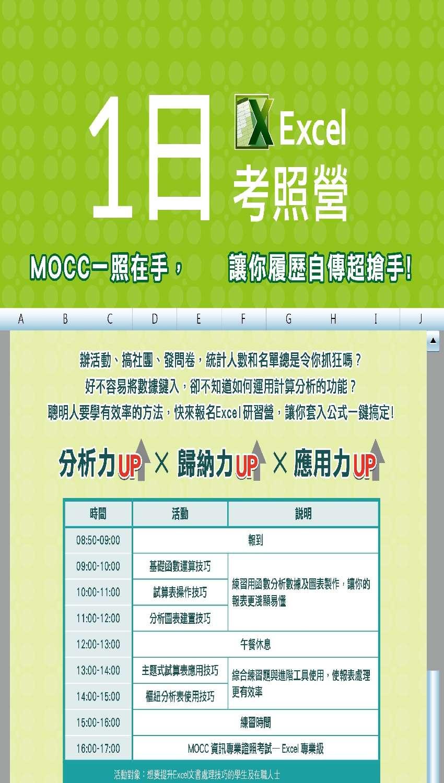 MOCC-Excel考照班永久證照(桃園考場)-學習歷程、自主學習、108課綱活動日期:2021-01-30 - BeClass 線上報名系統 Online ...