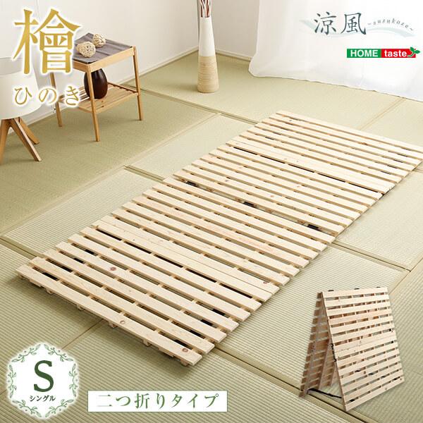 suzukaze-2tuorisunoko