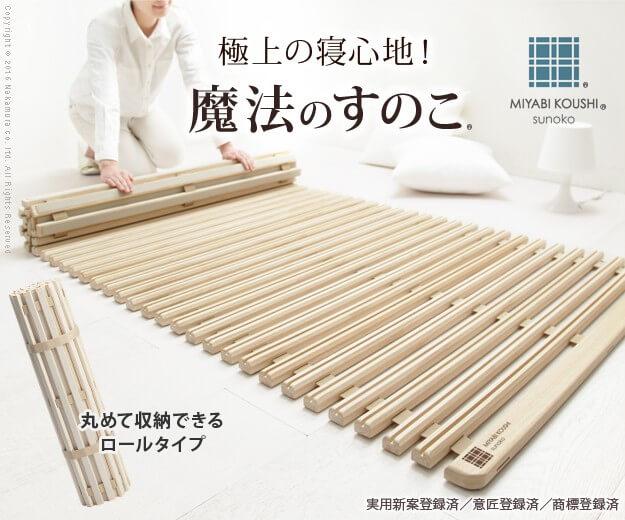 miyabi_roll-sunokobed
