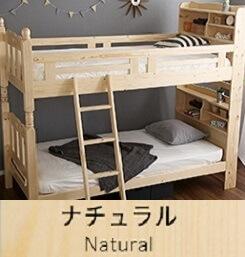 2段ベッド 上段シングル&下段セミダブルセット梯子付『Quam』クアム ナチュラル