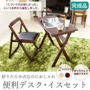 oritatamisiki_desk-chair_set
