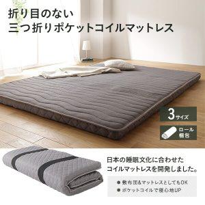 3tuori_mattress