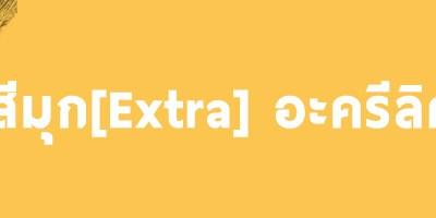 สีมุก[Extra] อะครีลิค