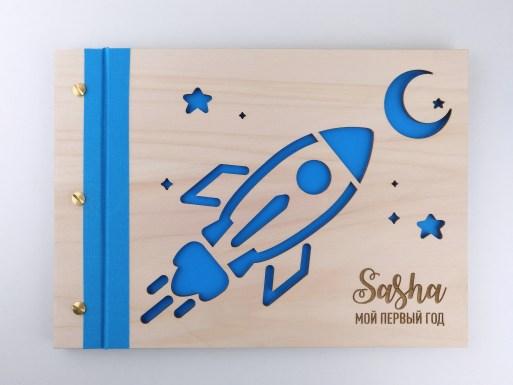 álbum de fotos infantil cohete azul