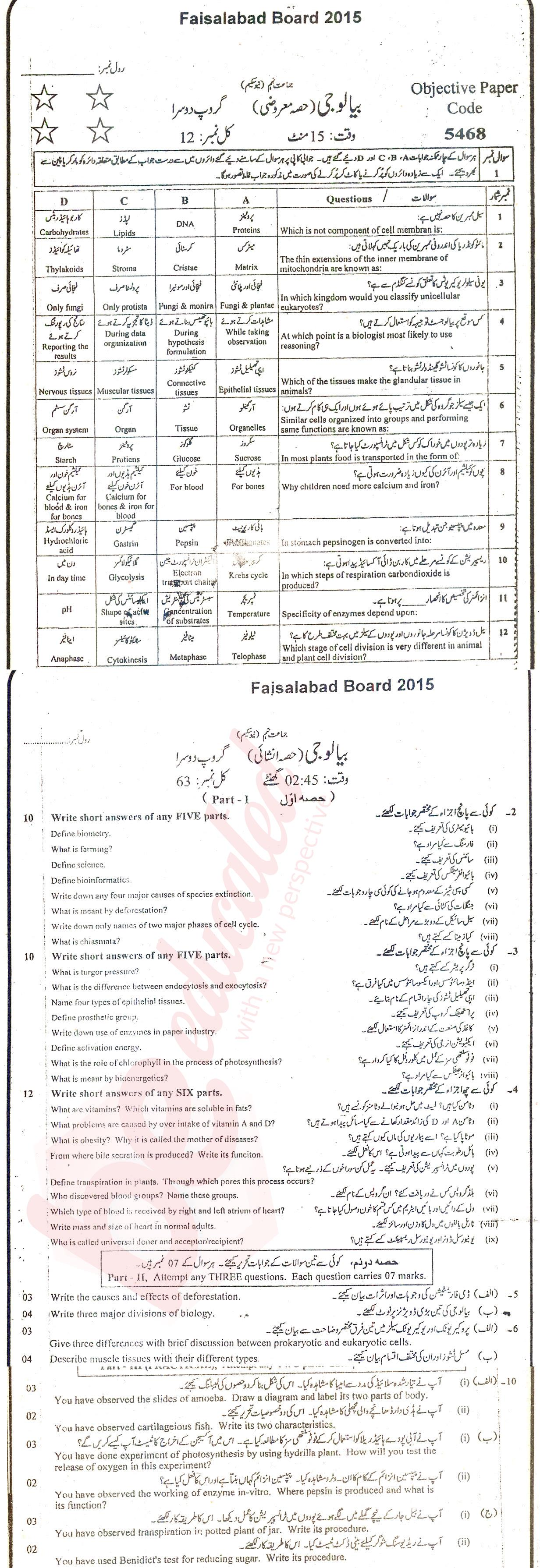Biology Subject BISE Faisalabad 9th Class English Medium