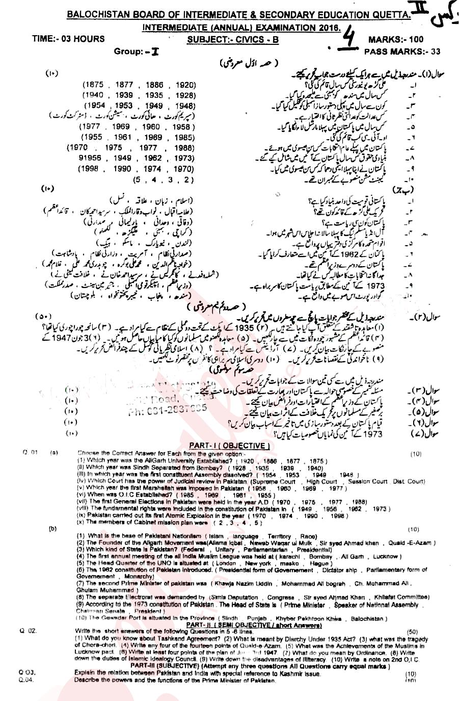Civics Subject BISE Quetta 12th Class FA Part 2 Past Papers