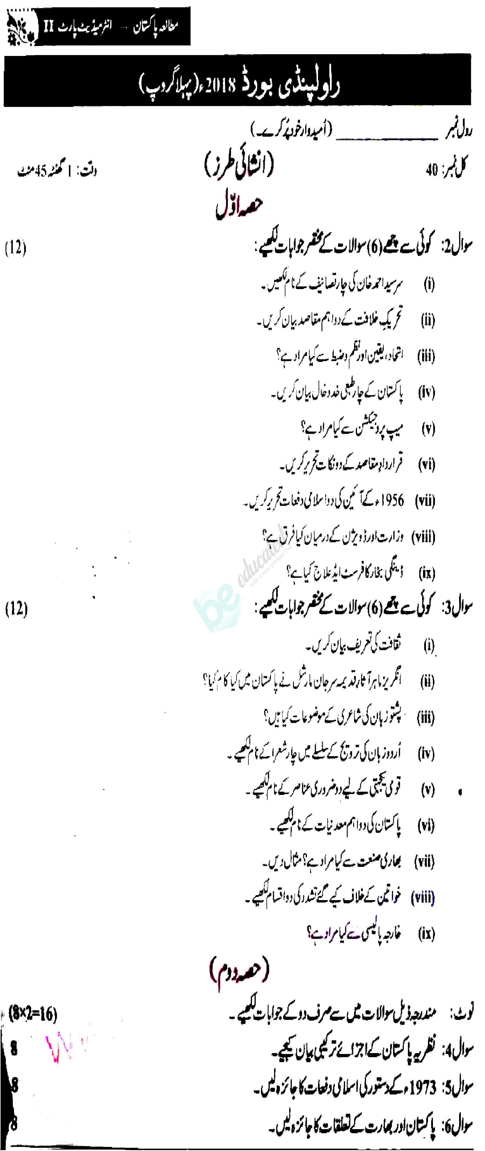 Pak Studies Subject BISE Bahawalpur 12th Class FA Part 2
