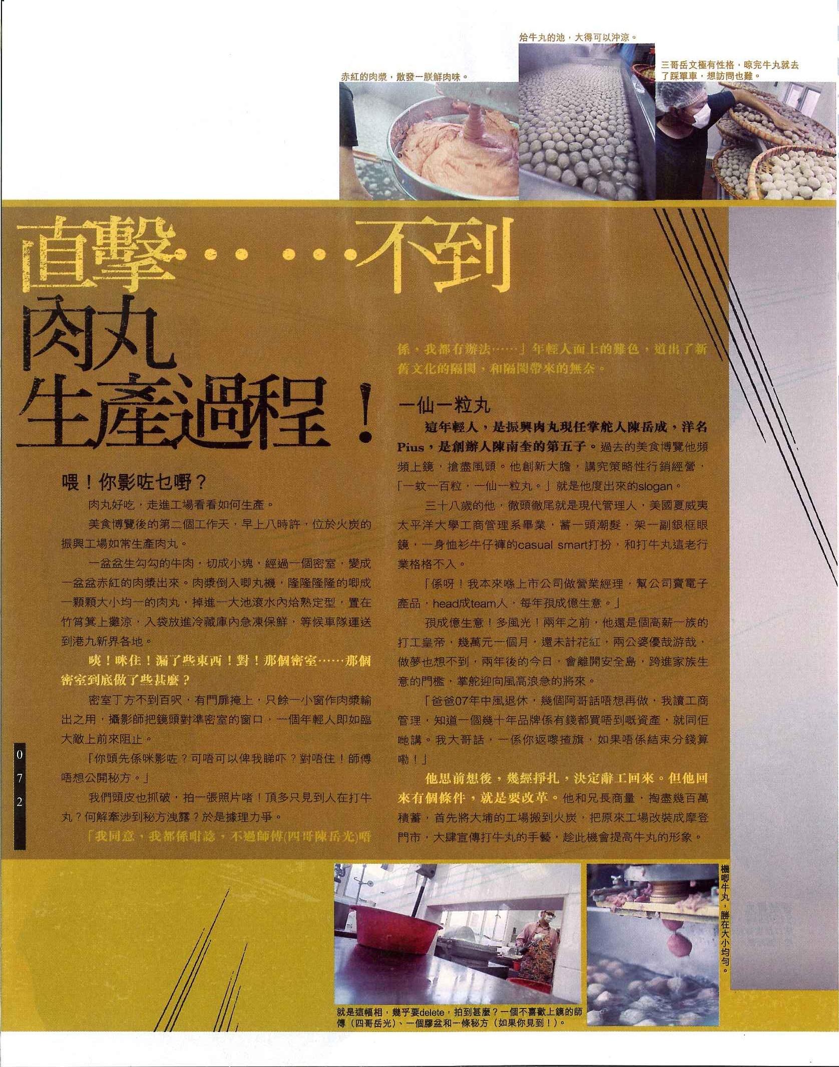 大埔振興肉丸 - Tai Po CHun Hing Ltd.