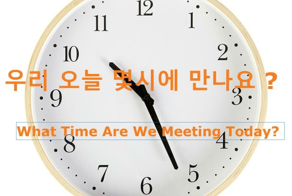 what time are we meeting?
