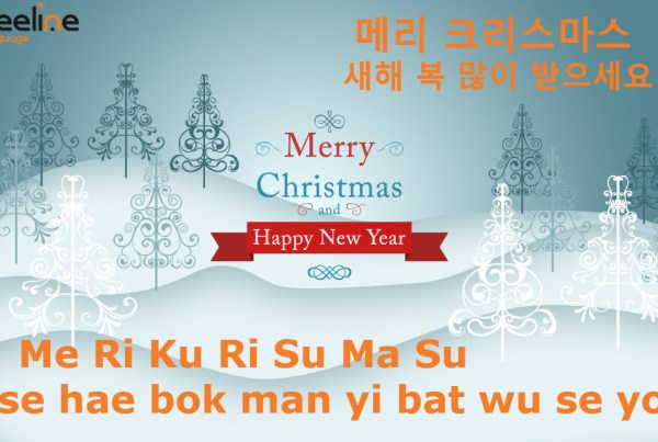 Merry Christmas and Happy New Year in Korean
