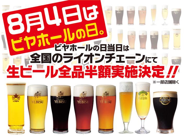 8月4日「ビヤホールの日」終日 生ビール全品半額!!